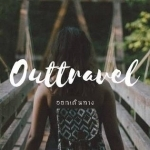 Outtravel ออกเดินทาง