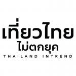 Thailand Intrend